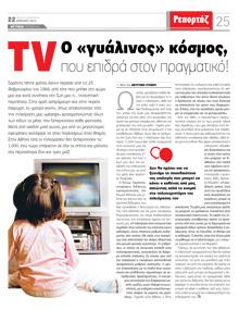 Τηλεόραση, μέσο ενημέρωσης και διασκέδασης